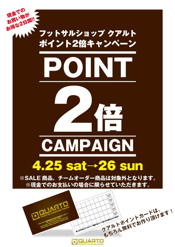 ポイント2倍キャンペーン2