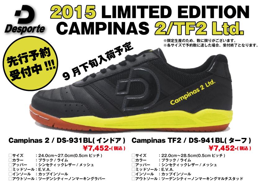 カンピーナス2015限定2
