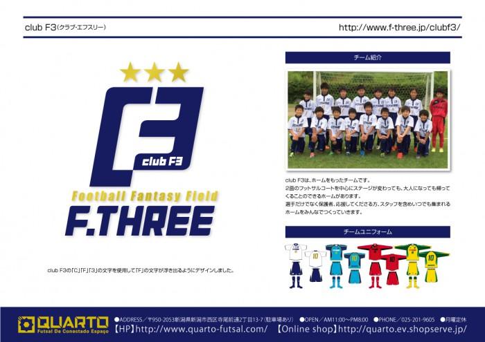 クラブチーム_01_CF3