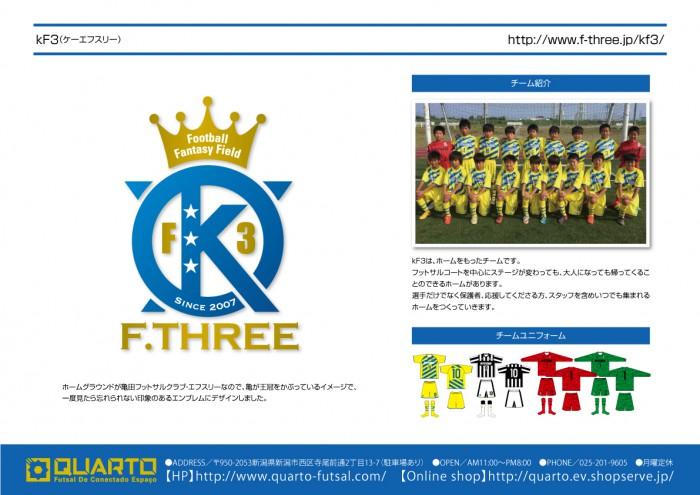 クラブチーム_02_kF3