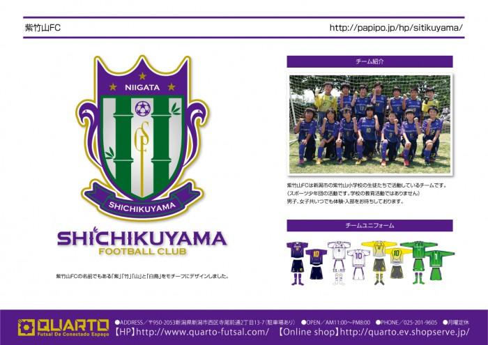 クラブチーム_05_紫竹山FC