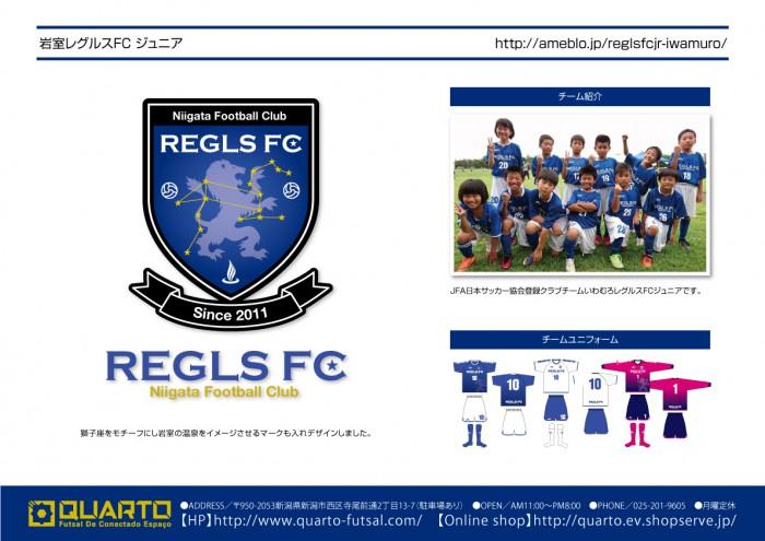 クラブチーム_08レグルス