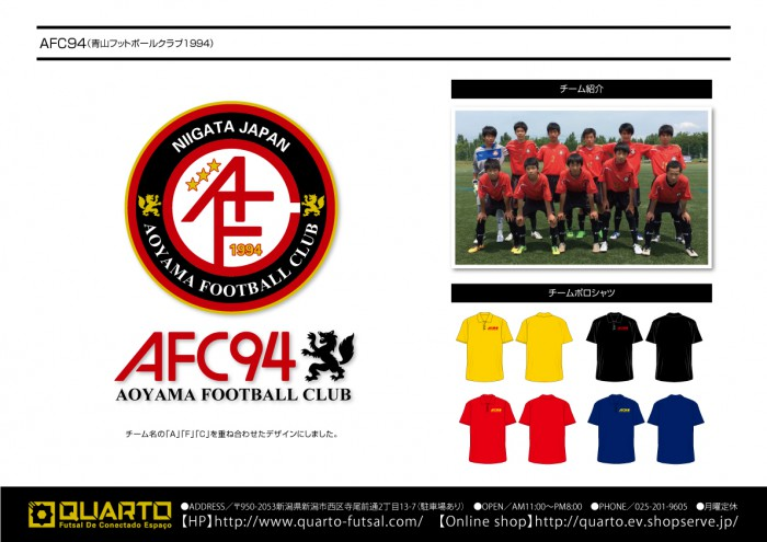 クラブチーム_13_AFC94
