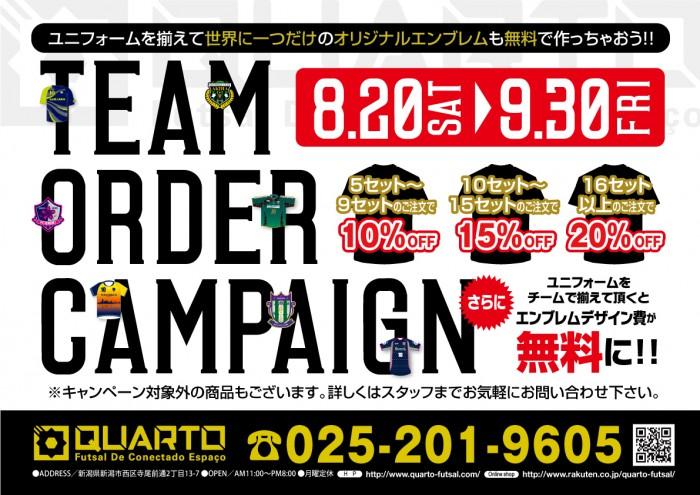 0817_チームオーダーキャンペーン
